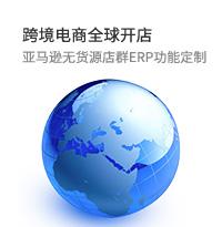跨境电商全球开店