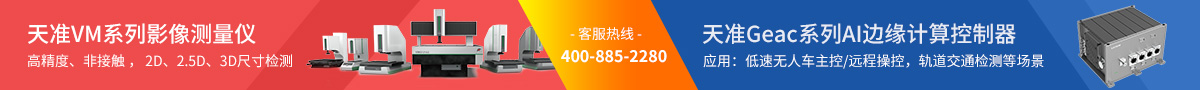 苏州天准科技股份有限公司