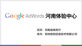 Google Ads推廣