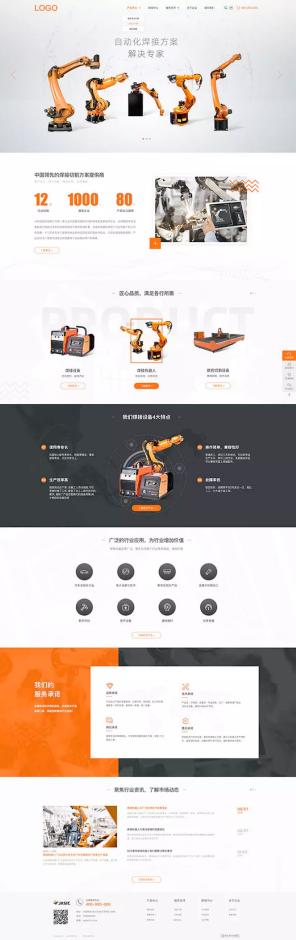 焊接機械企業官網