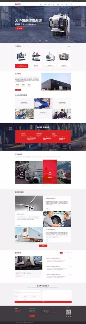 機床行業網站