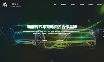 瑞安达光电科技有限公司