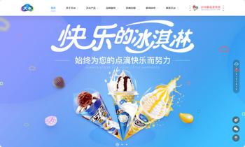 河南省天冰冷饮有限公司