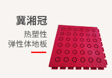 热塑性弹性体地板
